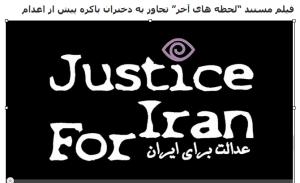 IranTorture_1