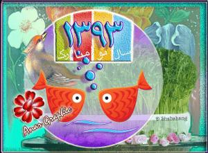 Noruz_Card_1393