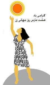 WomanDay1392